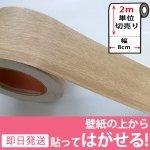 木目調の壁用幅広マスキングテープ【幅8cm×2m単位】[ライトベージュ] y4