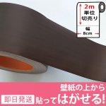 木目調の壁用幅広マスキングテープ【幅8cm×2m単位】[ダークブラウン] y4