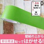 無地デザインの壁用幅広マスキングテープ【幅8cm×2m単位】[ライトグリーン] y4