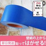 無地デザインの壁用幅広マスキングテープ【幅8cm×2m単位】[ブルー] y4