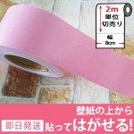 無地デザインの壁用幅広マスキングテープ【幅8cm×2m単位】[ピンク] y4