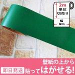 無地デザインの壁用幅広マスキングテープ【幅8cm×2m単位】[グリーン] y4