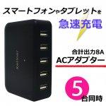 5口8Aアダプター スマートIC搭載 2.4A充電 USB チャージャー