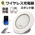 Qi対応スマホ充電器(ワイヤレス急速充電)