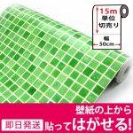 グリーンモザイクタイルの貼ってはがせる壁紙シール「のり付きクロス」 [hwp-033set15] お得な15mセット