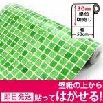 グリーンモザイクタイルの貼ってはがせる壁紙シール「のり付きクロス」 [hwp-033set30] お得な30mセット