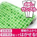 グリーンモザイクタイルの貼ってはがせる壁紙シール「のり付きクロス」 [hwp-033-sam] お試しサンプル y3