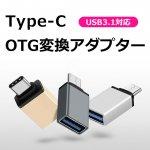 Type-C OTG変換アダプター