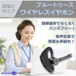 Bluetooth4.0 マイク付きワイヤレスイヤホン