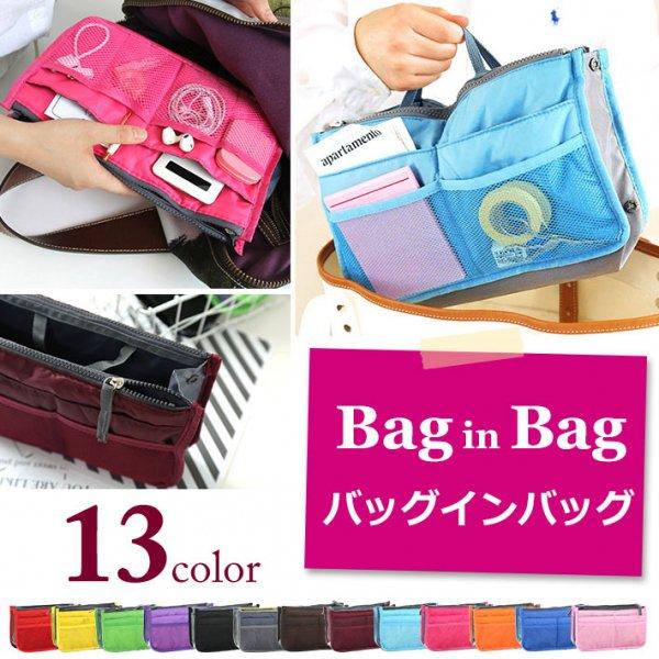 バッグインバッグ インナーバッグ 全13色