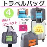 折り畳みバッグ トラベルバッグ 全4色