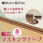 トリムボーダー 幅広 【幅10cm×5m単位】 壁紙マスキングテープ 全10種
