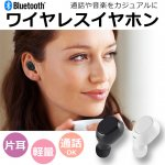 Bluetoothワイヤレスイヤホン(片耳) 全2色