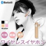 Bluetoothワイヤレスイヤホン(片耳) 全4色