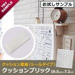 クッションレンガ壁紙シール [cqb-001-sam] お試しサンプル y3