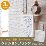クッションレンガ壁紙シール [cqb-001set03] お得な3枚セット