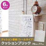 クッションレンガ壁紙シール [cqb-001set06] お得な6枚セット