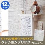 クッションレンガ壁紙シール [cqb-001set12] お得な12枚セット