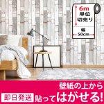 グレー木目柄の貼ってはがせる壁紙シール「のり付きクロス」 [hvw-518set06] お得な6mセット
