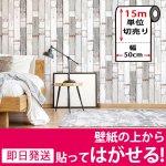 グレー木目柄の貼ってはがせる壁紙シール「のり付きクロス」 [hvw-518set15] お得な15mセット