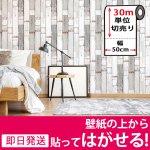 グレー木目柄の貼ってはがせる壁紙シール「のり付きクロス」 [hvw-518set30] お得な30mセット