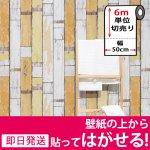 イエロー木目柄の貼ってはがせる壁紙シール「のり付きクロス」 [hvw-519set06] お得な6mセット