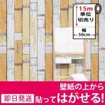 イエロー木目柄の貼ってはがせる壁紙シール「のり付きクロス」 [hvw-519set15] お得な15mセット
