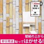 イエロー木目柄の貼ってはがせる壁紙シール「のり付きクロス」 [hvw-519set30] お得な30mセット