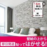 石壁柄の貼ってはがせる壁紙シール「のり付きクロス」 [hwp-609set06] お得な6mセット