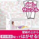 ピンクグレーモザイクタイル柄の貼ってはがせる壁紙シール「のり付きクロス」 [hwp-653-sam] お試しサンプル