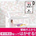ピンクグレーモザイクタイル柄の貼ってはがせる壁紙シール「のり付きクロス」 [hwp-653set06] お得な6mセット