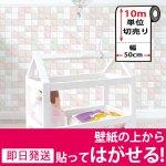 ピンクグレーモザイクタイル柄の貼ってはがせる壁紙シール「のり付きクロス」 [hwp-653set10] お得な10mセット
