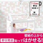 ピンクグレーモザイクタイル柄の貼ってはがせる壁紙シール「のり付きクロス」 [hwp-653set15] お得な15mセット