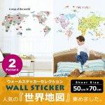 ウォールステッカーセレクション [世界地図シリーズ] 全2種-(ws-map-098)