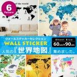 ウォールステッカーセレクション [世界地図シリーズ] 全6種-(ws-map-128)
