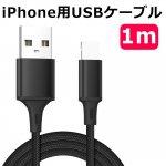 【お得な3本セット】iPhone用USBケーブル 1m 全6色 y2