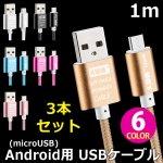 【お得な3本セット】Android用microUSBケーブル 1m 全6色 y2