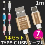 【お得な3本セット】Type-c USBケーブル 1m 全7色 y2