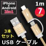 【お得な3本セット】iPhone・Android両用USBケーブル 2in1 1m 全7色 y2