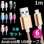 【お得な5本セット】Android用microUSBケーブル 1m 全6色 y2