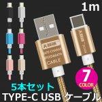 【お得な5本セット】Type-c USBケーブル 1m 全7色 y2