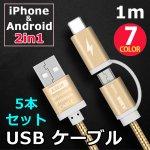 【お得な5本セット】iPhone・Android両用USBケーブル 2in1 1m 全7色 y2