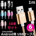 【お得な10本セット】Android用microUSBケーブル 1m 全6色 y2