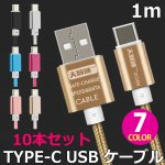 【お得な10本セット】Type-c USBケーブル 1m 全7色 y2