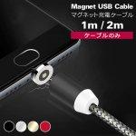 iPhone android microusb Type-c マグネット 充電 USBケーブル[1mケーブルのみ]