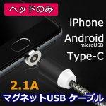 iPhone android microusb Type-c マグネット 充電 USBケーブル[ヘッドのみ] y2