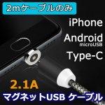 iPhone android microusb Type-c マグネット 充電 USBケーブル[2mケーブルのみ] y2