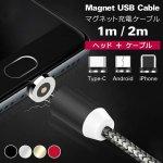 iPhone android microusb Type-c マグネット 充電 USBケーブル[ヘッド+1mケーブルセット] y2