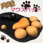 マウスパッド ネコの肉球 ぷにぷにジェル内蔵 レーザー&光学式マウス対応 y4