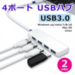 USB3.0対応4ポートハブ(5Gbps・0.3mケーブル) 全2色 y1